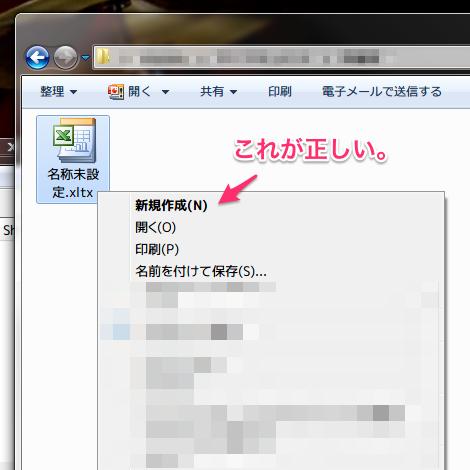 20140311-01-context-menu-ok