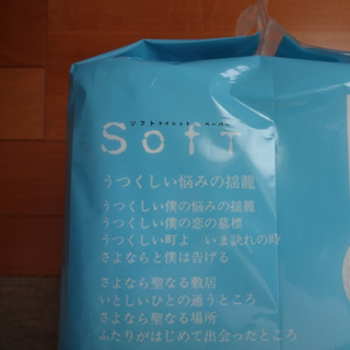 20140320-01-soft