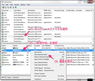20140311-03-filetypesman-context-menu