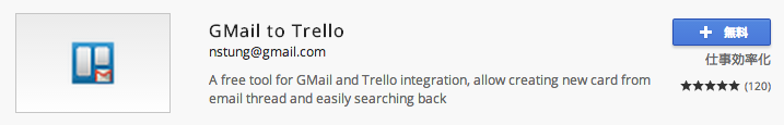 Gmail-to-trello